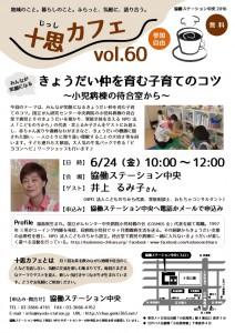 1600510_十思カフェ60